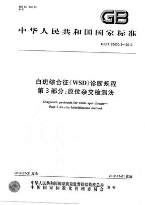 GBT 28630.3-2012 白斑综合征(WSD)诊断规程 第3部分