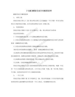 [专题]解除劳动合同赔偿清单