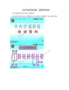 中央空调系统实物、实例培训资料