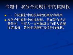 10双务合同履行中的抗辩权(案例-8)