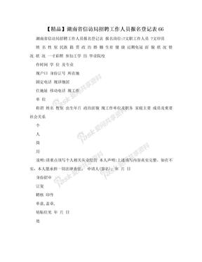 【精品】湖南省信访局招聘工作人员报名登记表66