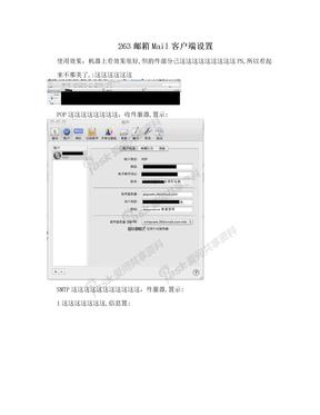 263邮箱Mail客户端设置