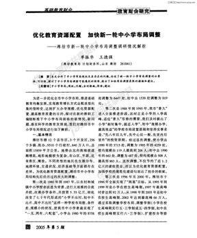 优化教育资源配置_加快新一轮中小学布局调整——潍坊市新一轮中小学布局调整调研情况解析