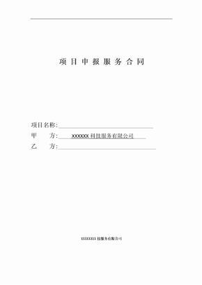 项目申报服务合同