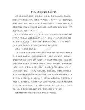 龙虎山旅游攻略[优质文档]