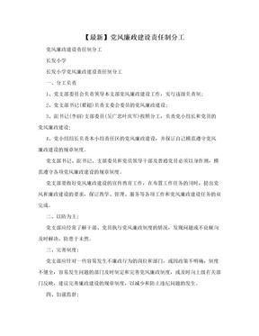 【最新】党风廉政建设责任制分工
