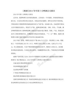 [教材]2014年中国十大啤酒公司排名