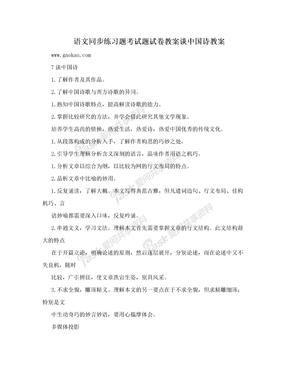 语文同步练习题考试题试卷教案谈中国诗教案