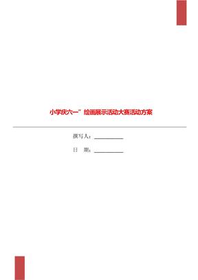 """小学庆六一""""绘画展示活动大赛活动方案"""