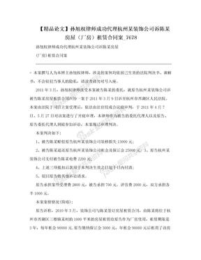【精品论文】孙旭权律师成功代理杭州某装饰公司诉陈某房屋(厂房)租赁合同案_7678