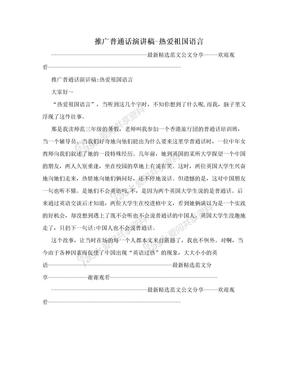 推广普通话演讲稿-热爱祖国语言
