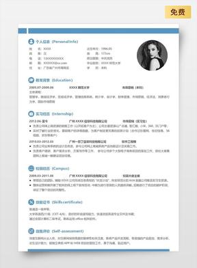 word简历表格下载