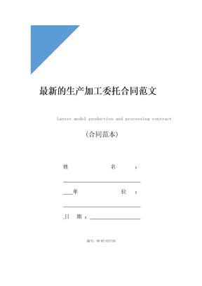 最新的生产加工委托合同范文(新编版)