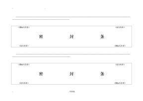 投标用标书密封条格式范本-标书封条
