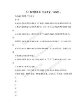 光纤温度传感器_毕业论文(可编辑)