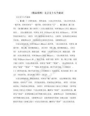 (精品资料)文言文十八个虚词