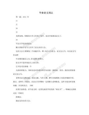 毕业论文周志