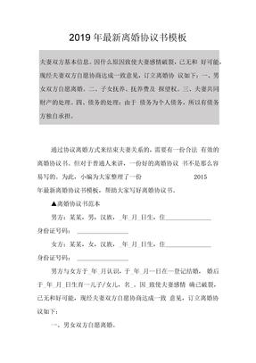 (完整word)2019年最新离婚协议书模板