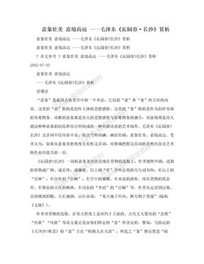 意象壮美 意境高远 ——毛泽东《沁园春·长沙》赏析