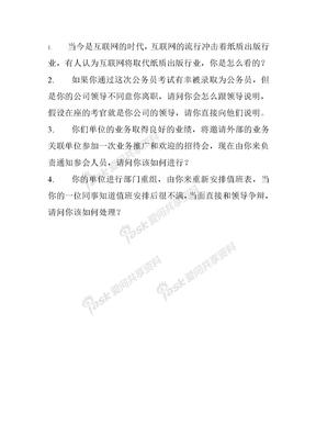 2011福建春季公务员考试面试题
