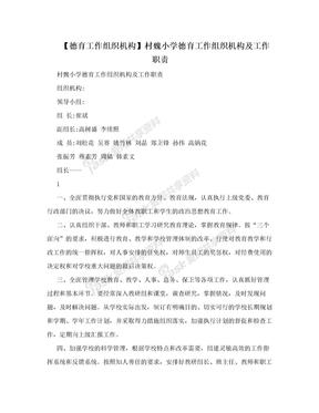 【德育工作组织机构】村魏小学德育工作组织机构及工作职责