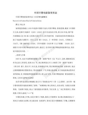 中国早期电影叙事形态