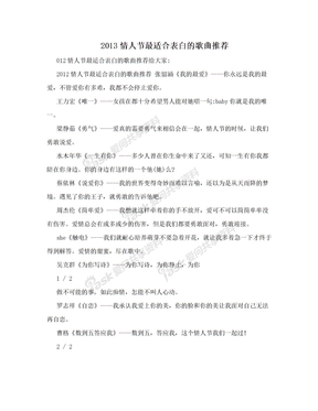 2013情人节最适合表白的歌曲推荐