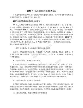 2017关于法院党风廉政建设自查报告