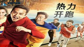 武汉趣味运动会-奔跑吧兄弟拓展训练方案