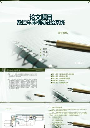 毕业论文答辩ppt模板免费版 (1)