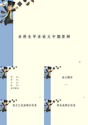 毕业论文中期答辩模板PPT精选文档