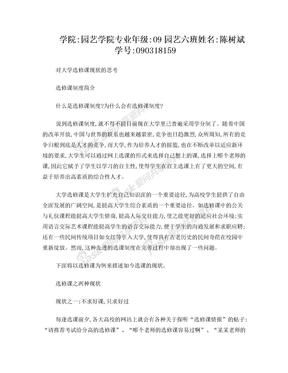 毛泽东思想和中国特色社会主义理论体系概论论文