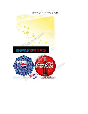 百事可乐VS可口可乐案例_