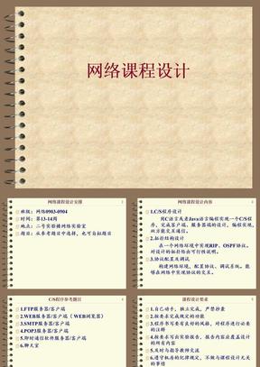 网络课程设计
