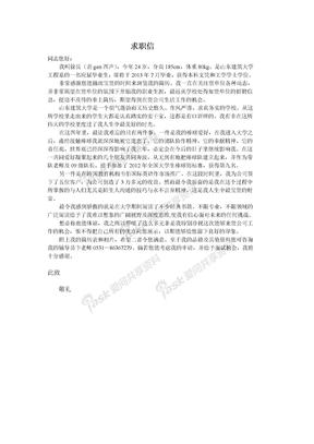 网递求职信,求职山东建筑大学土木工程本科徐艮
