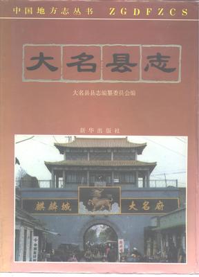 河北省 大名县志