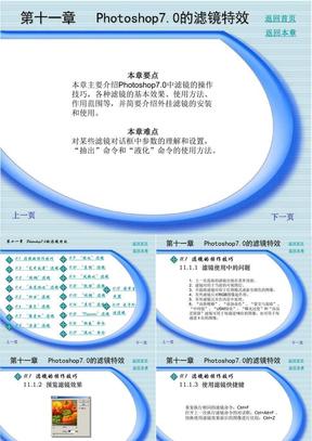 photoShop学习(11)