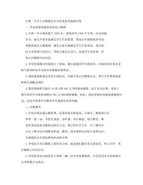 [论文]小林一中关于后勤服务社会征求意见函的回复