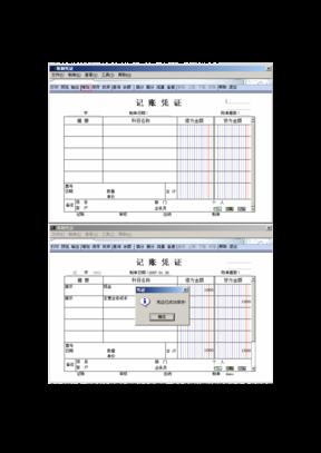 用友软件操作流程-凭证录入丶记账丶结账