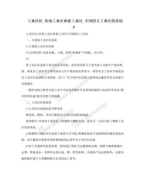 工业区位_传统工业区和新工业区_中国四大工业区的比较_0
