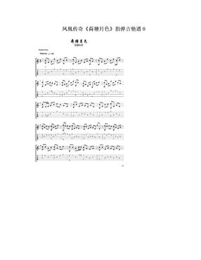 凤凰传奇《荷塘月色》指弹吉他谱0