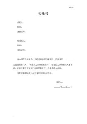 档案代办委托书模板(20201130055259)