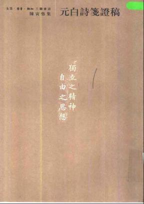 陈寅恪 元白诗笺证稿