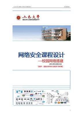 网络安全课程设计_网络规划