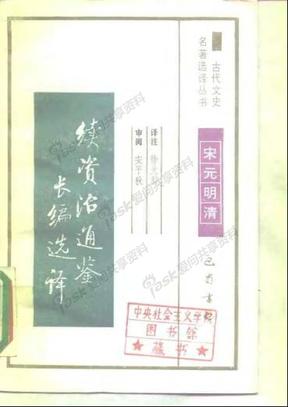 【古代文史名著选译丛书】宋元明清--续资治通鉴长编选译