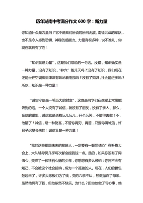 历年湖南中考满分作文600字:新力量