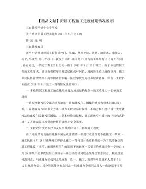 【精品文献】附属工程施工进度延期情况说明