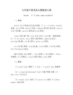 七年级下册英语人教版第八课