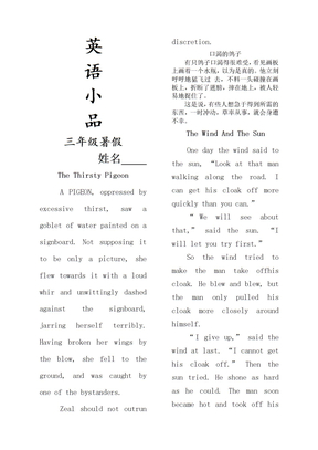 小学三年级英语小故事篇带翻译,到个单词