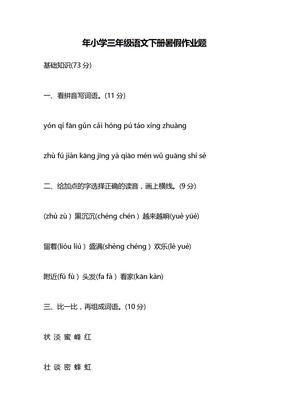 年小学三年级语文下册暑假作业题